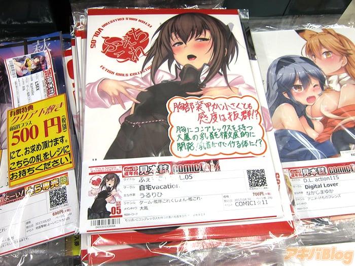 舰Colle同人志 恋物癖Colle/ふぇちこれVOL.05「对大凤的彻底开发!」 - ACG17.COM