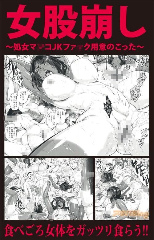 「女股崩し〜処女マ◯コJKファ◯ク用意のこった〜」 食べごろ女体をガッツリ食らう!!