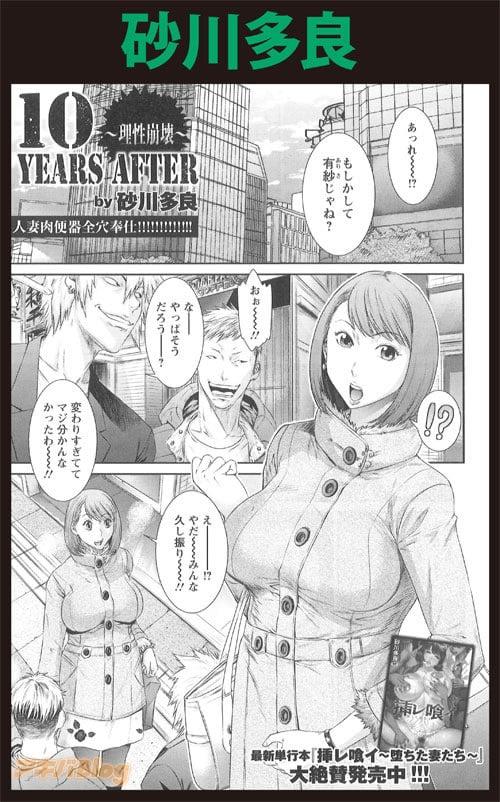 砂川多良「10YERS AFTER 〜理性崩壊〜」