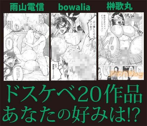雨山電信「歩の青春」、bowalia「恥辱に耐える矜持」、榊歌丸「色情狂の夢」 ドスケベ20作品あなたの好みは!?