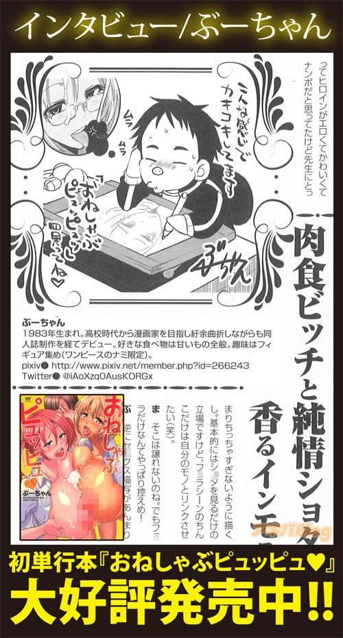 インタビュー/ぶーちゃん 初単行本「おねしゃぶピュッピュ♥」