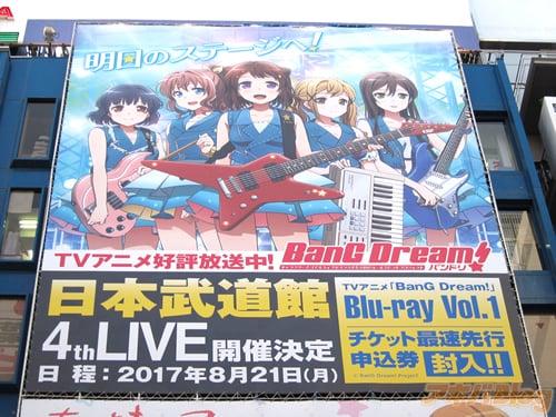 女高生女生乐队动画「BanG Dream!(バンドリ!)」BD第1卷 - ACG17.COM
